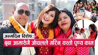 बुबा आमासँगै आँचल शर्माले गरिन् यस्तो पुण्य काम   Aanchal Sharma & family interview Birthday Special