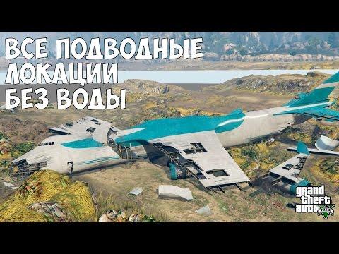 ВСЕ ПОДВОДНЫЕ ПАСХАЛКИ С ОТКЛЮЧЕННОЙ ВОДОЙ - GTA 5