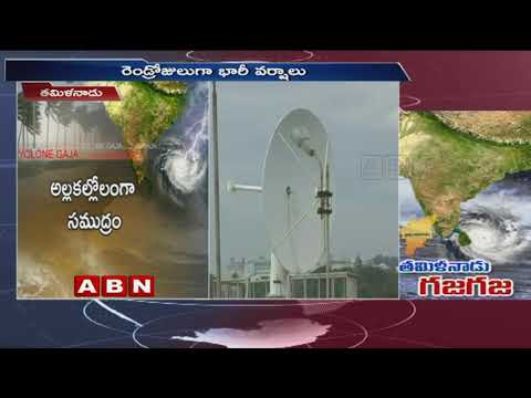 Cyclone Gaja will hit India's Tamil Nadu and Andhra Pradesh | ABN Telugu