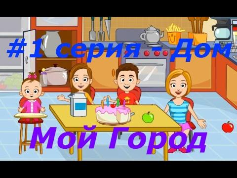 Мой Город My town #1 Дом Home Симулятор Семьи Игровое видео как мультик let's play