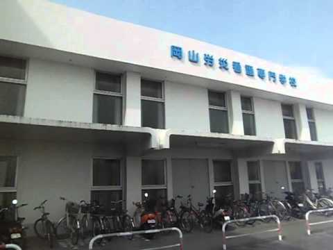 岡山労災看護専門学校