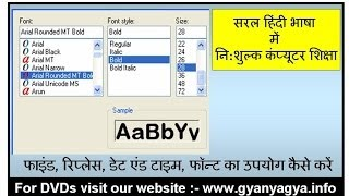 Notepad in Hindi ( Find, Replace, Date & Time, Font ) Part 3