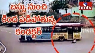 బస్సు నుంచి కింద పడిపోయిన కండక్టర్..! Hyderabad | hmtv Exclusive Visuals