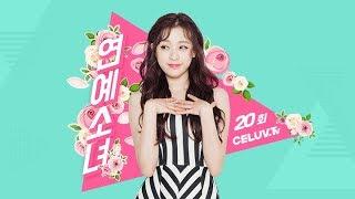 Replay Eng Sub 연예소녀 20화 소녀의 시선으로 소통하는 연예뉴스 Celuv Tv