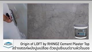 LOFT Style by RHINOZ Cement Plaster Top │สร้างสรรค์ผนังปูนเปลือย ด้วยปูนซีเมนต์ฉาบผิวไรนอซ