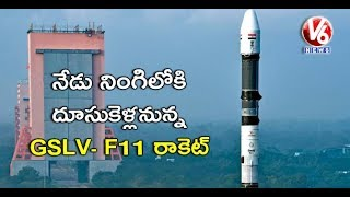 All Set For ISRO's GSLV-F11 Communication Satellite Launch Today | Sriharikota