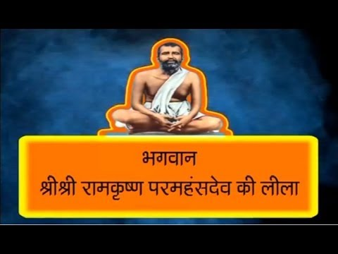 Bhagwan Shri Shri Ramkrishn Paramhans Dev Ki Leela Hindi By Pashupatinath Banerjee [Full Video]