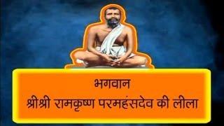 Bhagwan Shri Shri Ramkrishn Paramhans Dev Ki Leela Hindi By Pashupatinath Banerjee [Full Video]
