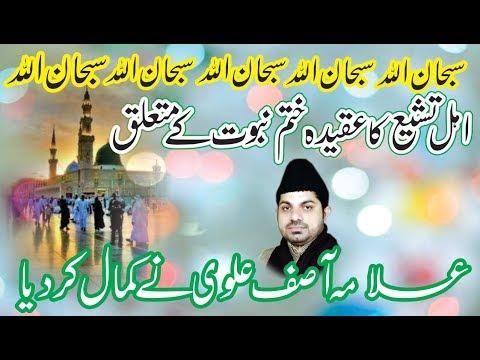 Allama Asif Alvi | Tajdare Khatm-e-Nabuwwat |