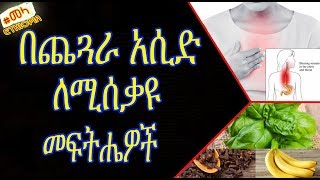 ለጨጓራ አሲድ መፍትሄዎች  | home remedies for gastric problem and acidity in Amharic