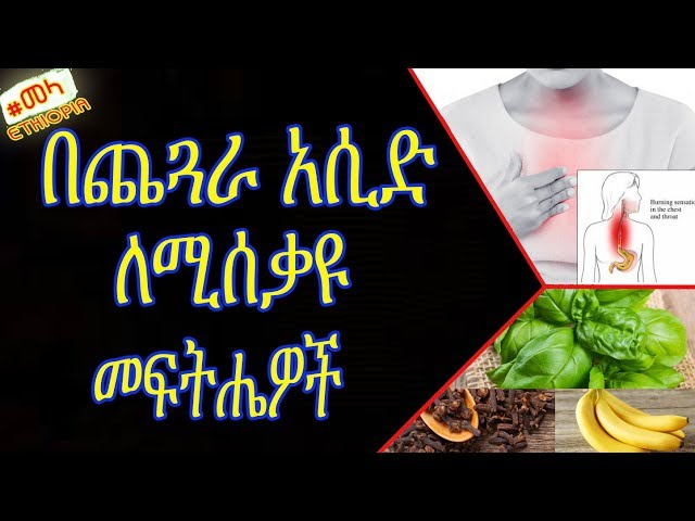 ETHIOPIA -  home remedies for gastric problem and acidity in Amharic