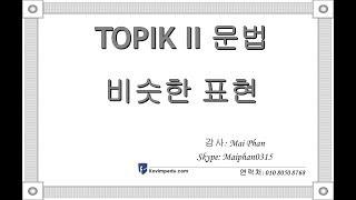 TOPIK II 읽기 - 듣기 - BUỔI 12 - các buổi tối 2-4-6 9h00-10h30 (HQ) Mrs Mai Phan