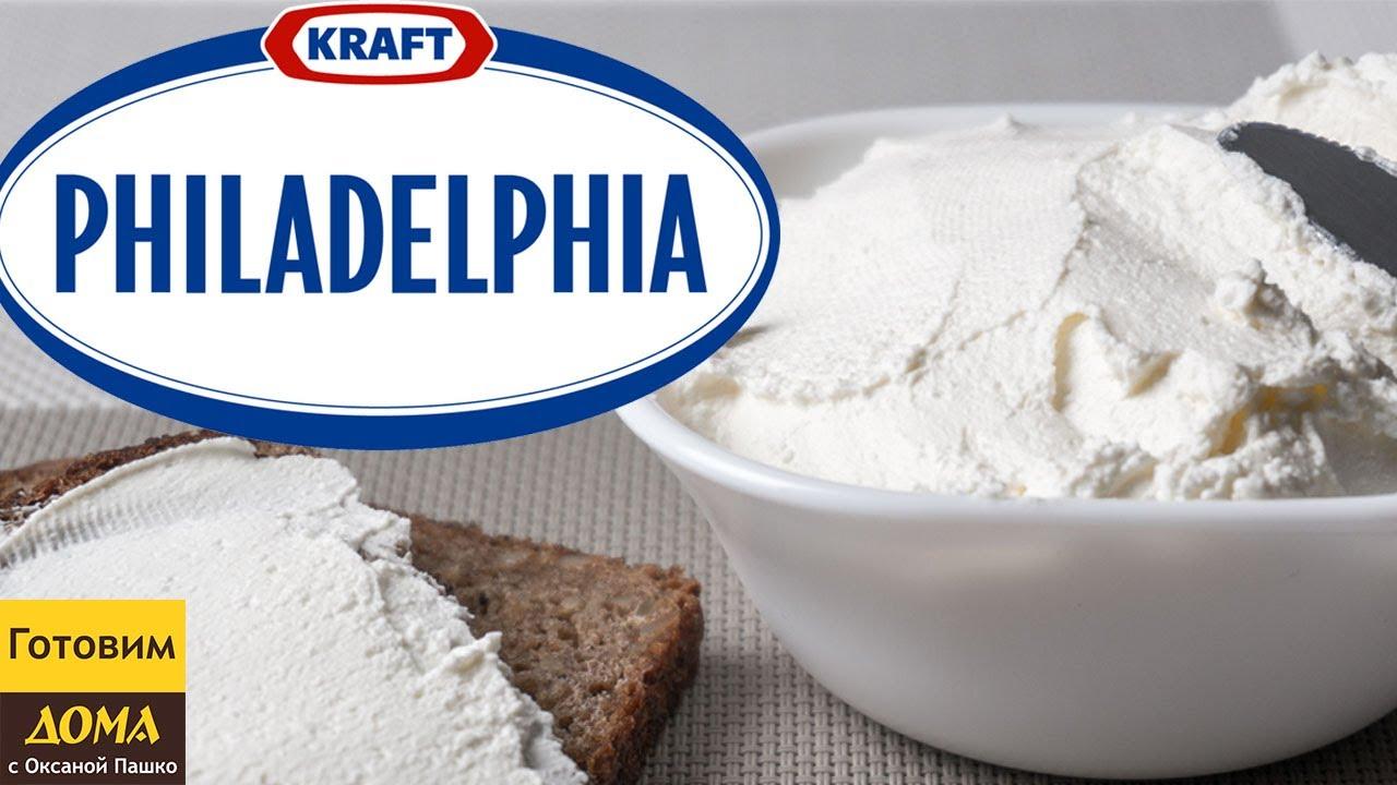 Как приготовить сыр филадельфия с