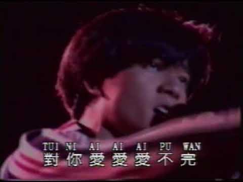 Dui Ni Ai Bu Wan - Aaron Kwok ''Guo Fu Chen''