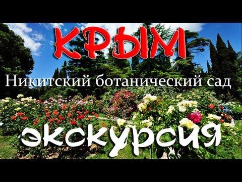 Крым - Никитский Ботанический Сад