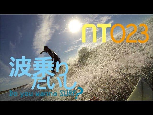 GoPro Surf 023 小波でアップス練習 サーフィン初心者脱出 波乗りたいし