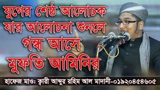 Bangla waz abdur rohim al madani মাও: আব্দুর রহিম আল মাদানী