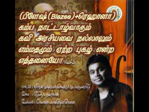 Semmozhi - A.R Rahman - World Classical Tamil Conference AnthemLyrics...