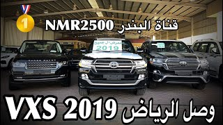 لاندكروزر 2019 VXS خليجي وصل الرياضland cruiser 2019
