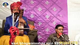 एक दिन घर जाना, कवि भगवानसहाय सैन। Ek din Ghar Jana.Rajasthani folk chetawani live song