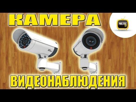 Как из бумаги сделать камеру видеонаблюдения из бумаги