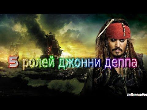5 удачных ролей Джонни Деппа/5 successful roles of Johnny Depp