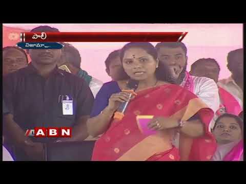 MP Kavitha Speech at  IT HUB Foundation Stone Laying Ceremony | Nizamabad | ABN Telugu