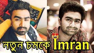 ঈদে আসছে ইমরানের নতুন চমক | Imran Mahmudul | Imran New Song News 2017