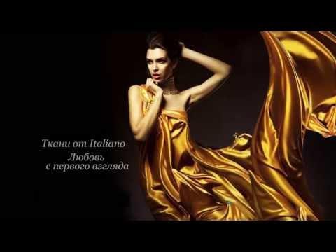 Выкса.РФ: Ателье «Italiano»: итальянские ткани— больше, чем ткани