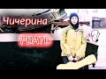 Чичерина Рвать Клип песня про Донбасс mp3