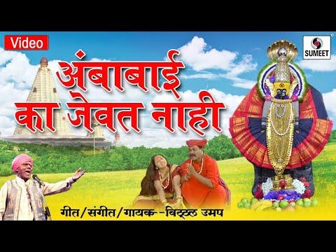 Vitthal Umap - Ambabai Ka Jevat Nahi