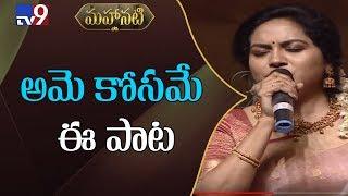Singer Sunitha Live Performance A Mahanati Audio Launch Tv9