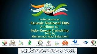 Kuwait National Day Song by Muhammad Wael Baissiuoni Jamia Akkalkuwa
