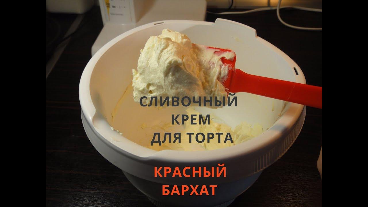 Торт как сделать красный крем для торта 52