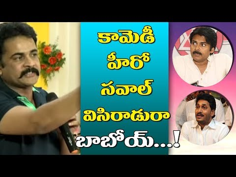 Hero Sivaji Serious On Caste Based Politics In AP | Sivaji Press Meet On AP Politics | #Newsbee