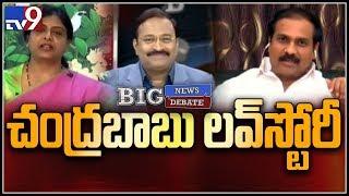 Big News Big Debate : చంద్రబాబు లవ్ స్టోరీ