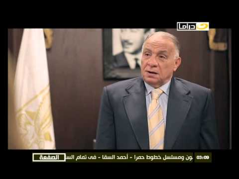 image vidéo مسلسل الصفعة .. شريف منير - الحلقة الرابعة والعشرون
