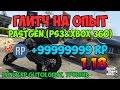 GTA V Online 1 18 PAST GEN Лучший Глитч На Опыт Уровень RP LVL RANK UP mp3