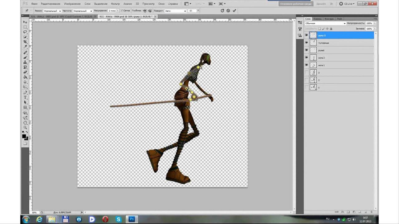 Как сделать анимацию чтобы движение руками