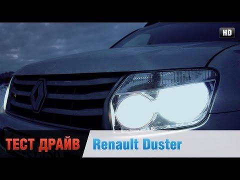 Рено Дастер Честный тест драйв Renault Duster