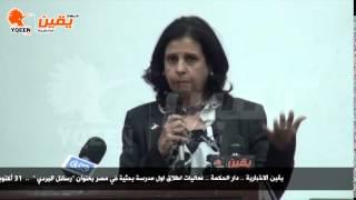 يقين | كلمة نادية زخاري حول اطلاق اول مدرسة بحثية في مصر