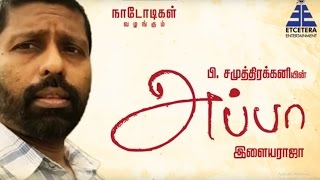En Appa  - Director & International Lawyer Parthiban speaks about his father