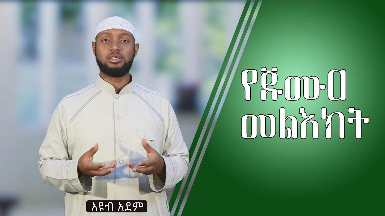 የጁሙዐ መልእከት ᴴᴰ...  | by Ayub Adem | ethioDAAWA