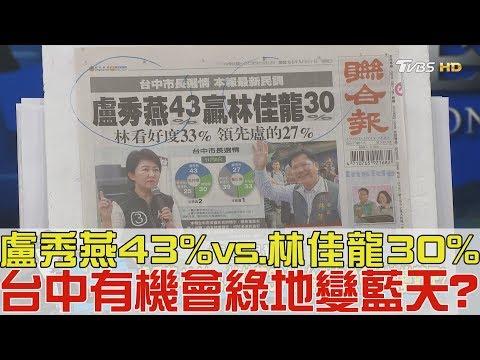 台灣-少康戰情室-20181107 1/2 盧秀燕43%vs.林佳龍30% 台中有機會綠地變藍天?