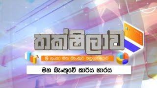 Thakshilawa – A/L Economics (2020-09-16) | ITN