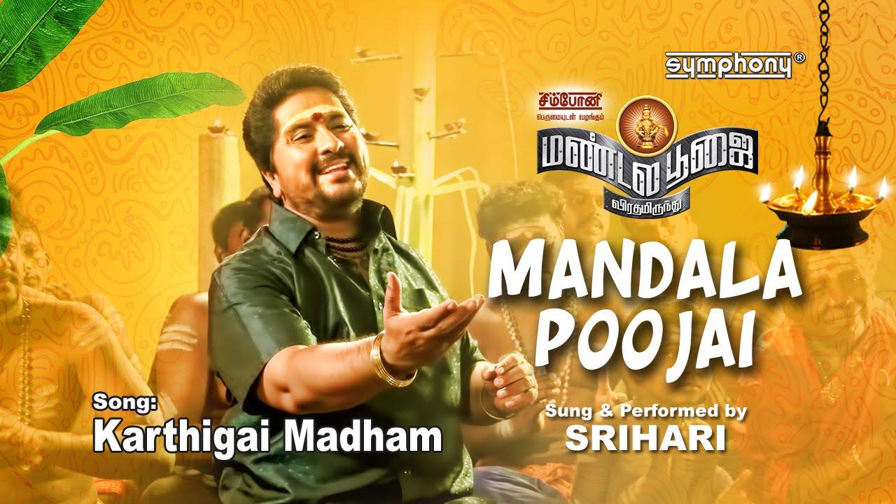 Mandala Poojai Songs Madham | Mandala Poojai