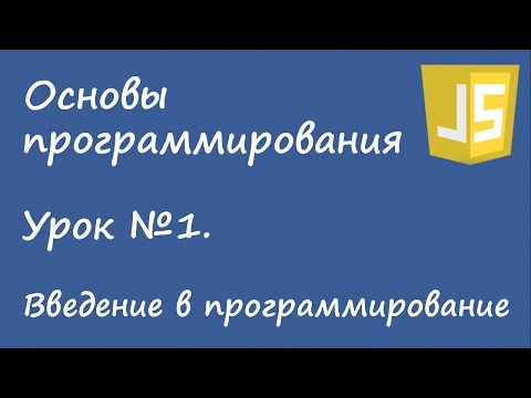 Основы программирования - введение для новичков. Урок №1.