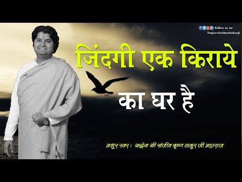Jindagi Ek Kiraye Ka Ghar Hai,by Shri Sanjeev Krishna Thakur Ji video