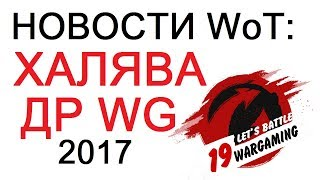 АКЦИИ WoT: ХАЛЯВА День Рождения WG 2017