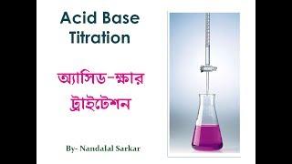 ACID BASE TITRATION IN BANGLA অ্যাসিড ক্ষার টাইট্রেশন